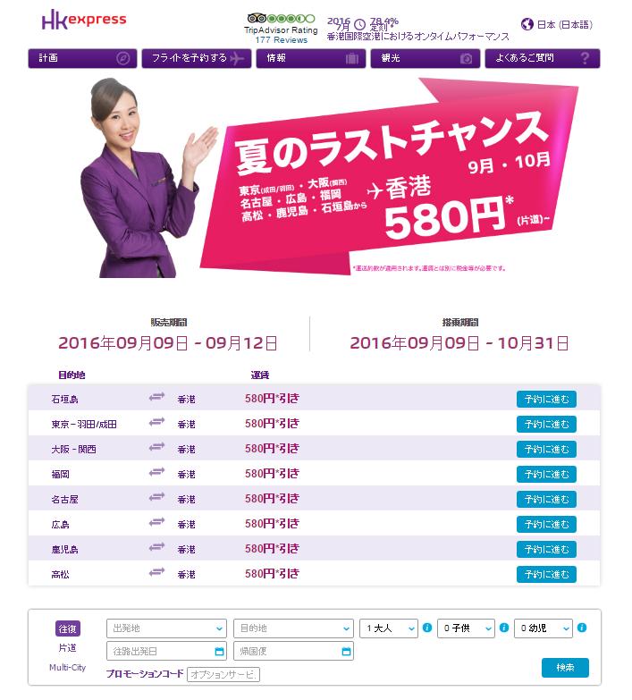 香港までの激安航空券