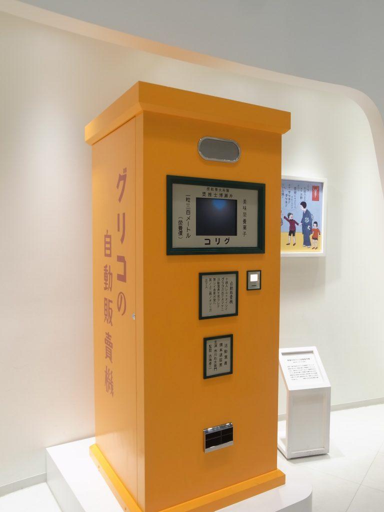 グリコ自動販売機