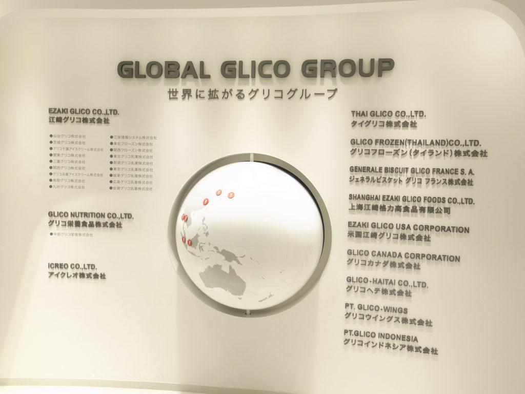 世界に拡がるグリコグループ