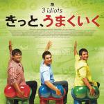 【インド映画】レンタルで観れる「きっと、うまくいく」のアーミル・カーン出演作品