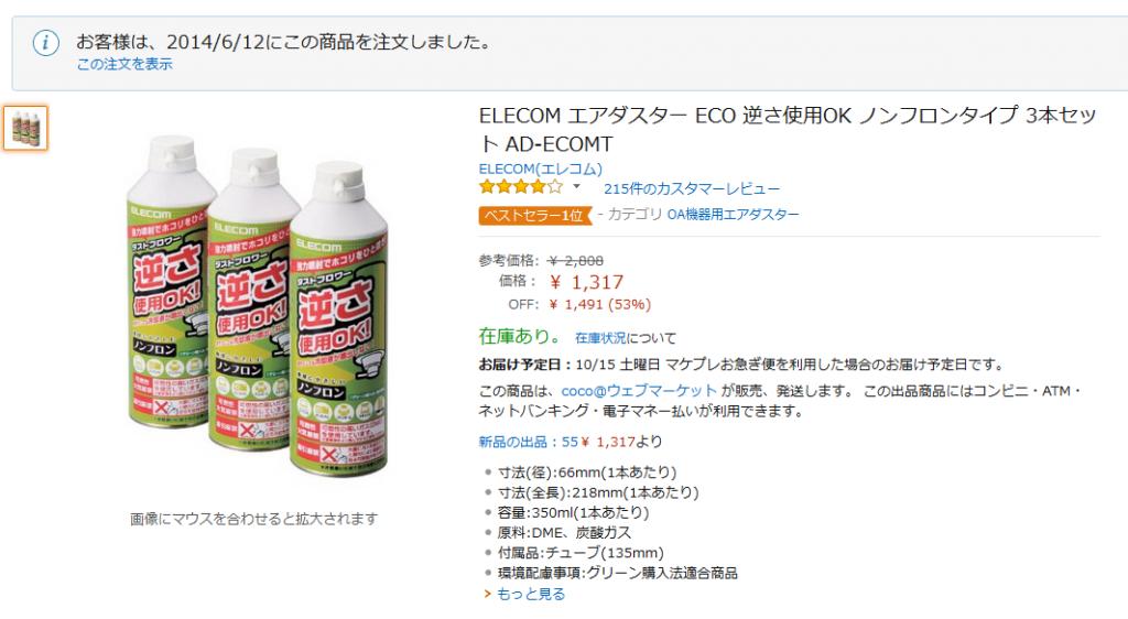 elecom_air_duster
