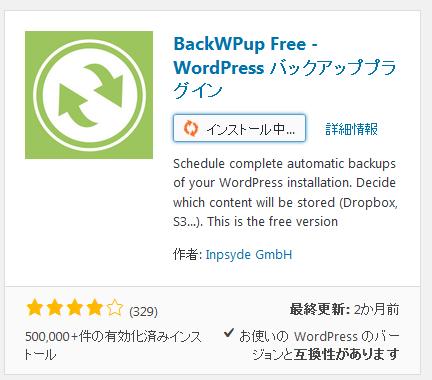 backwpup-2