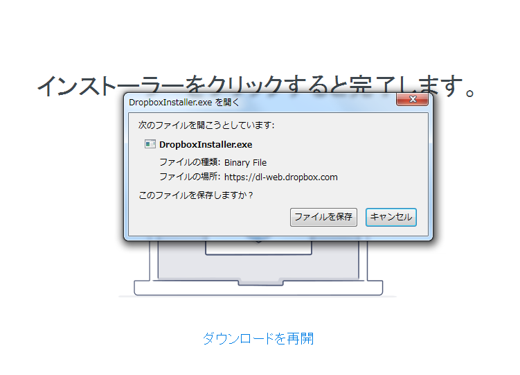 dropbox-04