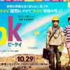 インド映画「pk」を観てきたのでレビューします!