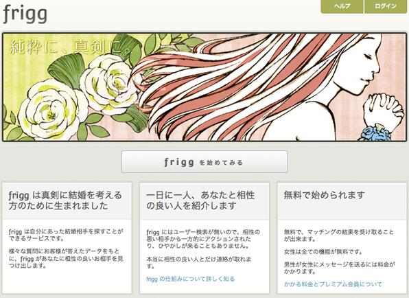 web_service-frigg