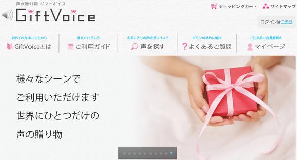 web_service-giftvoice