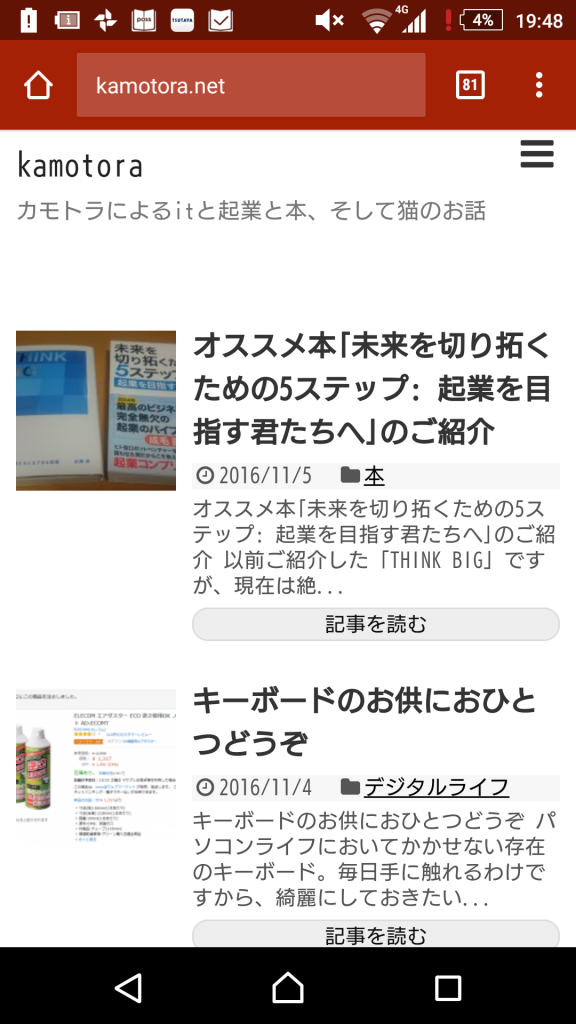 screenshot_kamotora_net_tab_color