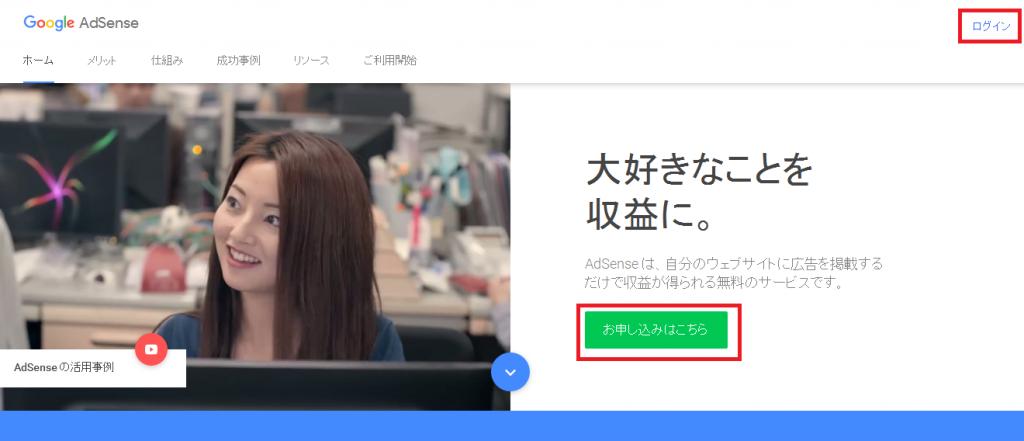 google-adsense-01