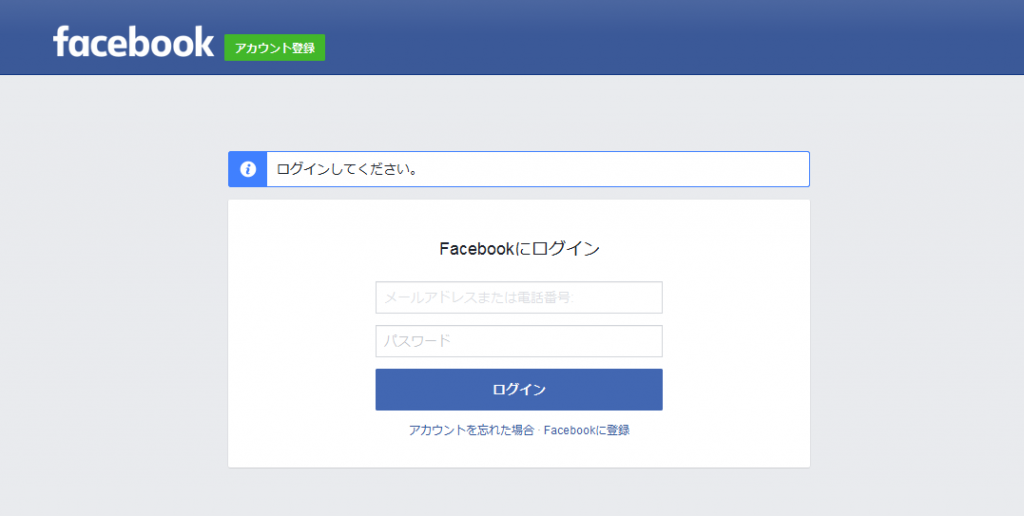 php-facebook-sdk-login-01
