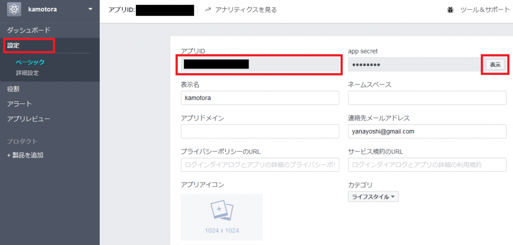 php-facebook-sdk-login-06