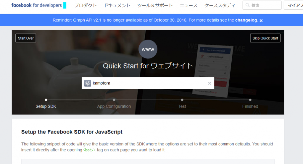 php-facebook-sdk-login-23