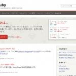 プログラミング言語「ruby」