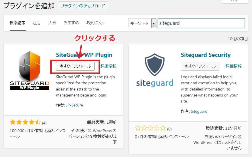 siteguard-03
