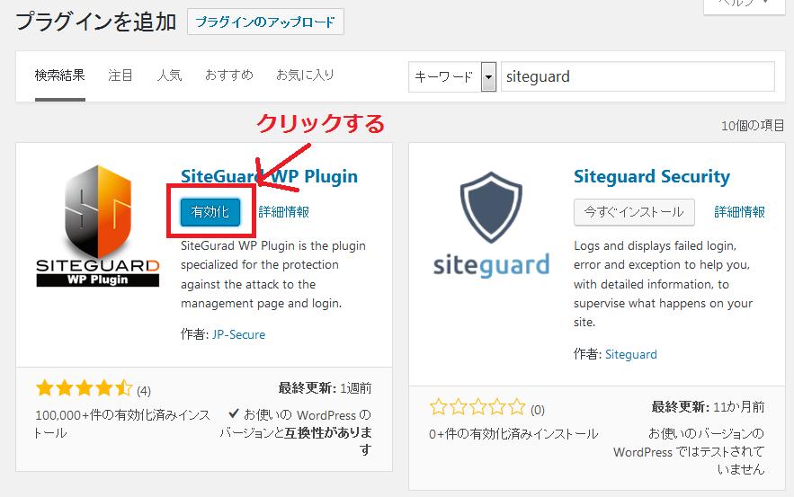 siteguard-04