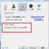 Dropboxでスクリーンショットを共有すると自動でスクリーンショットのファイルが作成・保存されるので便利!