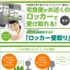 クロネコヤマトのロッカー受取りサービスが便利!