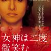 インド映画「女神は二度微笑む」はインド映画っぽくないけど面白い!最後まで見逃せない!!