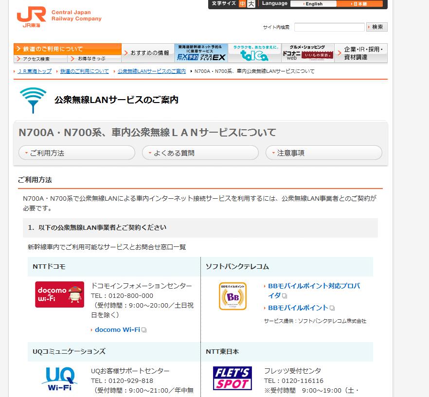 shinkansen-wifi