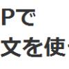 PHPでfor文を使う