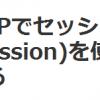 PHPでセッション(session)を使用する