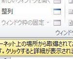 エクセルで「保護されたビュー」のメッセージが表示されないようにする方法