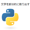 【Python】文字列から文字を部分的に取り出す