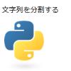 【Python】文字列を分割する