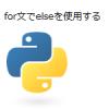 【Python】for文~その2~ forとelse