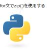 【Python】for文~その4~ forとzip