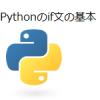 【Python】if文~その1~ if文の基本