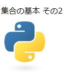 【Python】集合~その2~