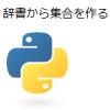 【Python】辞書から集合を作る
