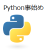 Python事始め
