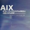 AIXを学ぶための本のご紹介