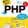 PHPを学ぶための本のご紹介 初級編