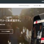 1万円から資産運用ができるクラウドファンディングのCrowd Bank