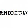 【Linux】仮想NICについて