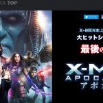 X-MENシリーズ最新作「X-MEN:アポカリプス」は初期3作品に繋がるストーリ。ファンなら必見です!