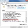 windowsでファイルの拡張子を表示する方法