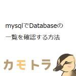 mysqlでDatabaseの一覧を確認する方法