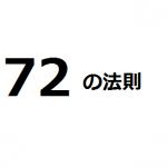 72の法則