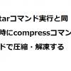 tarコマンド実行と同時にcompressコマンドで圧縮・解凍する方法