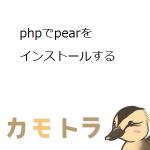 phpでpearをインストールする