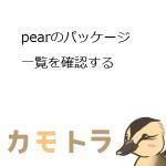 pearのパッケージ一覧を確認する