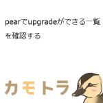 pearでupgradeができる一覧を確認する