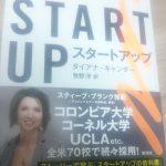 【オススメ】「STARTUP」でスタートアップの代表の思考を追体験できる