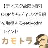 【ディスク故障対応】ODMからディスク情報を取得するgetlvodmコマンド