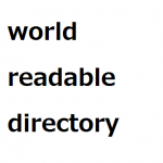 world readable directoryとは