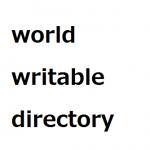 world writable directoryとは