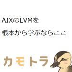 AIXのLVMを 根本から学ぶならここ
